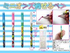 ミニオンズ 消せるペン 【単価¥60】12入