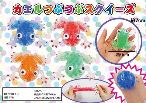 【お買い得】カエルつぶつぶスクイーズ【単価¥49】12入