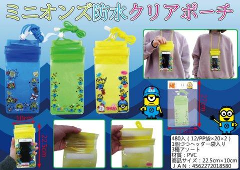 【お買い得】ミニオンズ 防水クリアポーチ 【単価¥68】12入