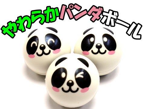やわらかパンダボール 【単価¥30】12入