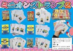 ミニオンズ トランプ2【単価¥54】12入