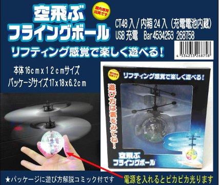 空飛ぶフライングボール 【単価¥563】1入