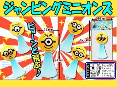 ジャンピング ミニオンズ 【単価¥22】25入
