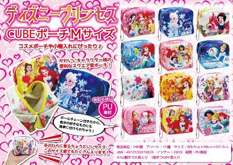 【お買い得】ディズニープリンセス CUBEポーチMサイズ 2848 【単価¥84】12入