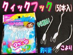 クイックフック(50入)【単価¥525】1入