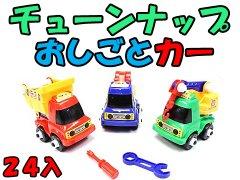 チューンナップおしごとカー 【単価¥60】24入