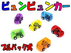 【お買い得】ビュンビュンカー 【単価¥17】50入
