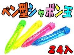 ペン型シャボン玉 【単価¥21】24入