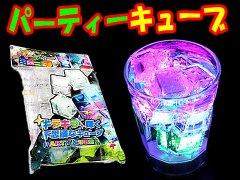 【お買い得】パーティーキューブ (12個入)【単価¥600】1入