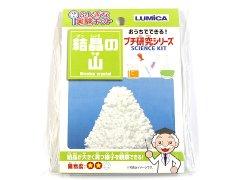 ふしぎな実験キット 結晶の山 【単価¥70】12入