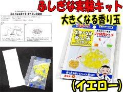 ふしぎな実験キット 大きくなる香り玉 イエロー 【単価¥70】12入