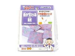 ふしぎな実験キット 色が変わる紙 【単価¥70】12入