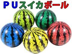 PUスイカボール 【単価¥23】12入