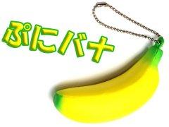 【現品限り・お買い得】ぷにバナ 【単価¥20】10入
