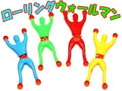 ローリングウォールマン 【単価¥30】25入