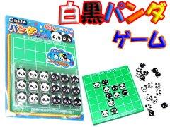 白黒パンダゲーム 【単価¥374】1入
