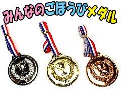 みんなのごほうびメダル 【単価¥60】12入
