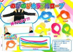 のびのびカラフルロープ 【単価¥29】24入