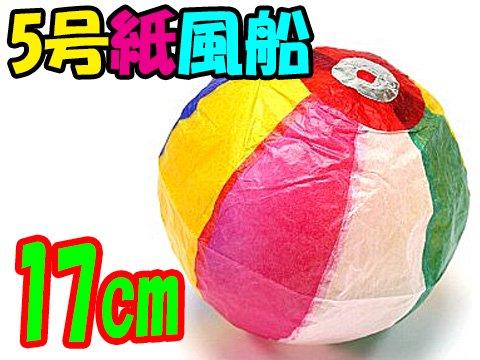 5号紙風船 17cm 【単価¥24】50入