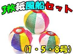 3枚紙風船セット(1・5・8号) 【単価¥79】12入