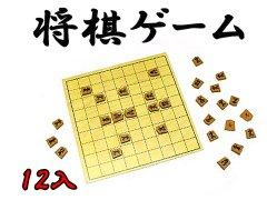 将棋ゲーム 【単価¥61】12入