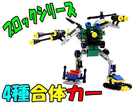 ブロックシリーズ 4種合体カー【単価¥56】12入