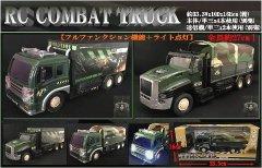 RC コンバットトラック 【単価¥838】4入