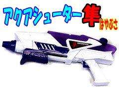 【お買い得】アクアシューター 隼 【単価¥430】1入