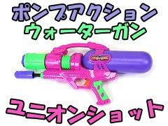 【お買い得】ポンプアクションウォーターガン ユニオンショット 【単価¥516】1入