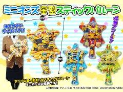 【お買い得】ミニオンズ  星型 スティックバルーン 2376 【単価¥35】12入