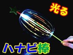 光るハナビ棒 【単価¥62】20入