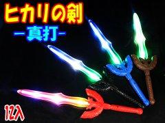 ヒカリの剣ー真打ー 【単価¥60】12入
