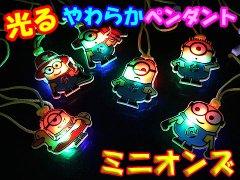 【お買い得】光るやわらかペンダント ミニオンズ 【単価¥48】12入