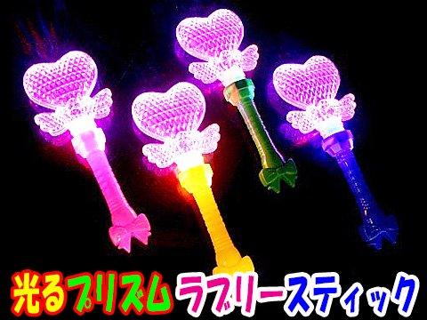 光るプリズムラブリースティック  【単価¥90】12入