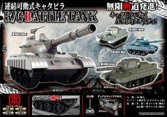 連結可動式キャタピラ R/C BATTLE TANK 【単価¥925】4入
