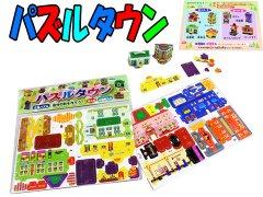 【お買い得】パズルタウン 【単価¥23】25入
