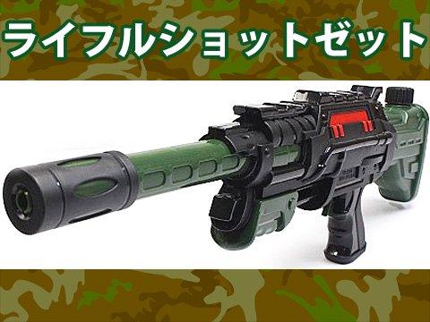 ライフルショット ゼット 【単価¥600】1入