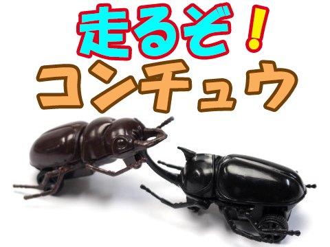 走るぞ!コンチュウ 【単価¥22】25入