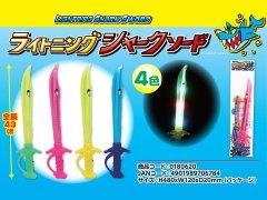 ライトニングシャークソード 【単価¥65】12入