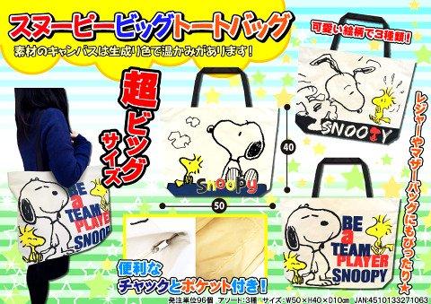 【現品限り・お買い得】スヌーピービッグトートバッグ 2423 【単価¥438】3入