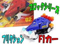 ブロックシリーズフリクションF1カー 【単価¥56】12入