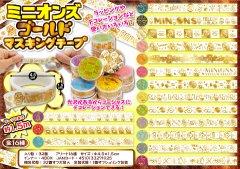 ミニオンズ ゴールドマスキングテープ 2419 【単価¥29】32入