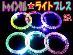 トゥインクル★ライトブレス 【単価¥30】25入