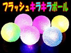 フラッシュキラキラボール 【単価¥55】12入