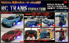 RC TRANSFORMATION 変形ロボット 【単価¥900】2入