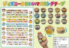ディズニーかわいいマスキングテープ  【単価¥25】32入