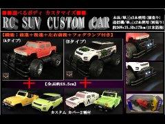 【お買い得】RC SUVカスタムカー 【単価¥750】2入