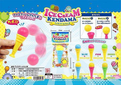【お買い得】アイスクリームけんだま 【単価¥27】25入