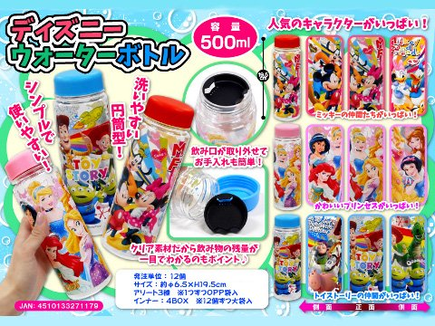 【お買い得】ディズニー ウォーターボトル 2389 【単価¥98】12入