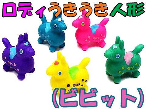 ロディうきうき人形(ビビッド) 【単価¥50】10入